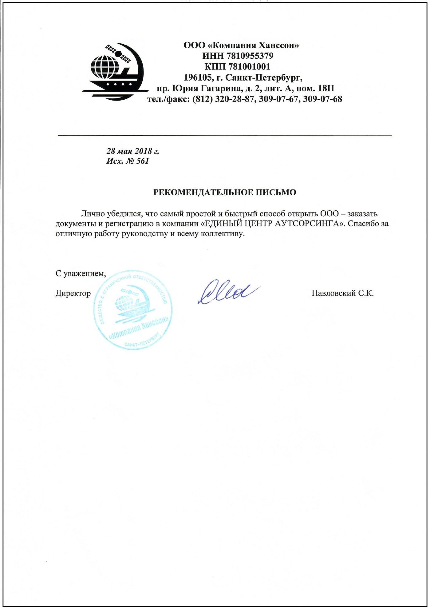Единый центр регистрации ип спб транзитный счет в бухгалтерии
